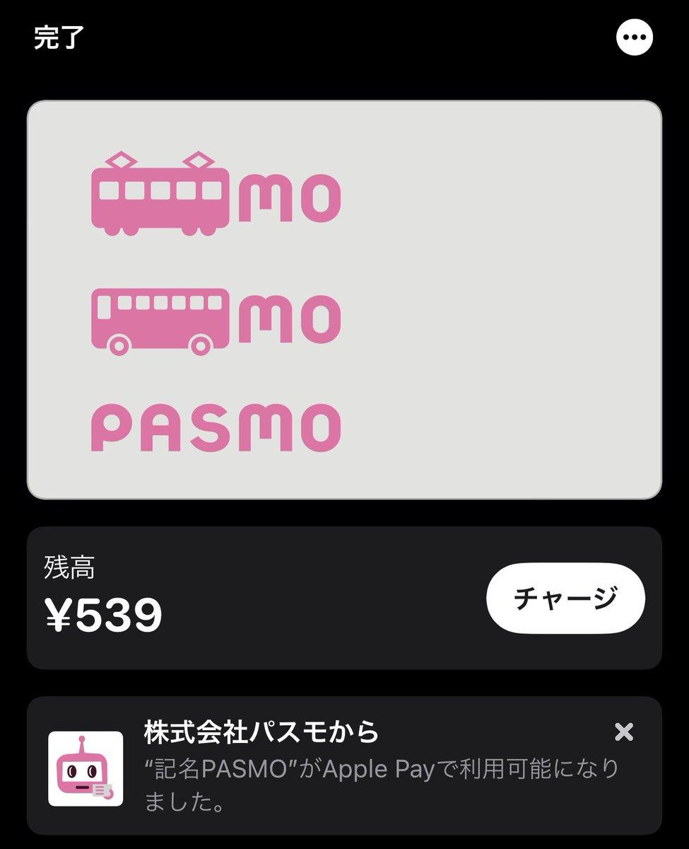 Pasmo モバイル suica