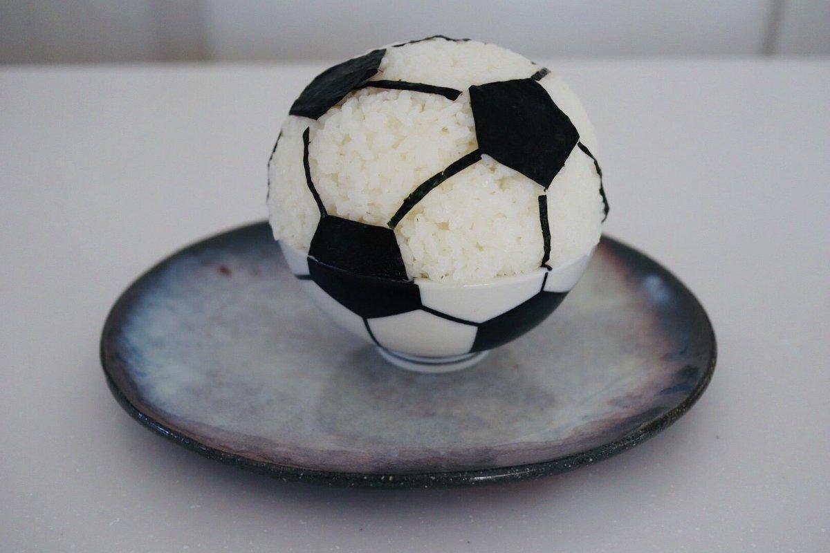 サッカーボールのお茶碗買ったらこどもから「大盛りにして海苔でボールの柄つけて」って言われた。