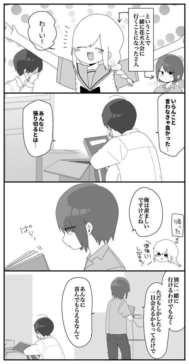 ほむら先生と花火大会 2