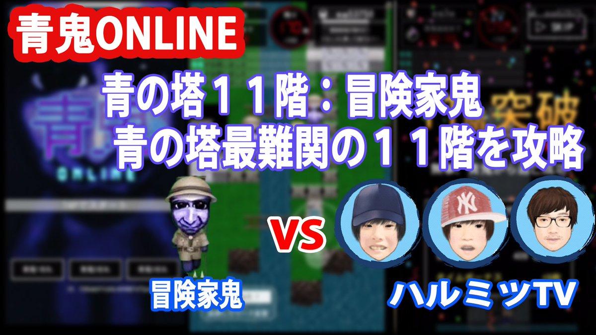 【青鬼オンライン】青の塔11階攻略!過去最高に難しい11階を攻略www  @YouTubeより #青鬼オンライン #青の塔攻略