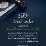 Image for the Tweet beginning: مع أحسن الحديث #الوحيين