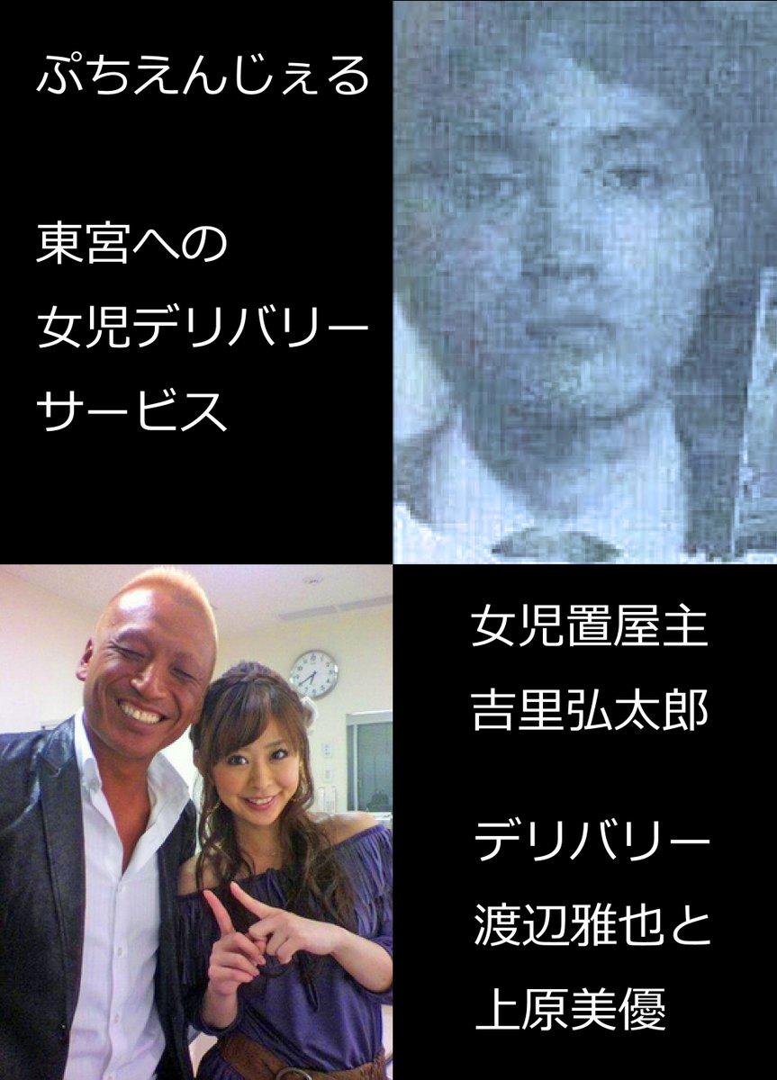 雅也 マネージャー 渡辺