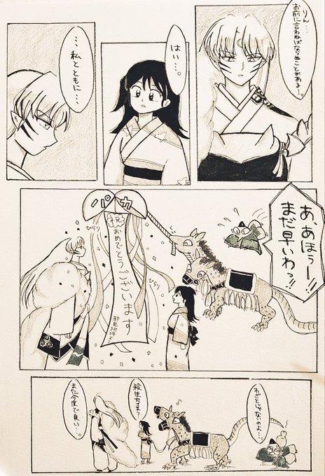 丸 プロポーズ 殺生