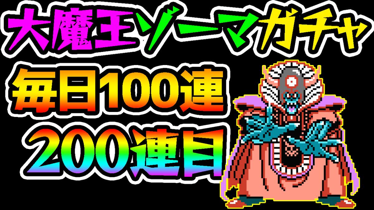 毎日100連2日目!大魔王ゾーマ様ガチャ200連目!【ドラクエタクト ドラクエ3 ドラゴンクエスト 最強攻略】