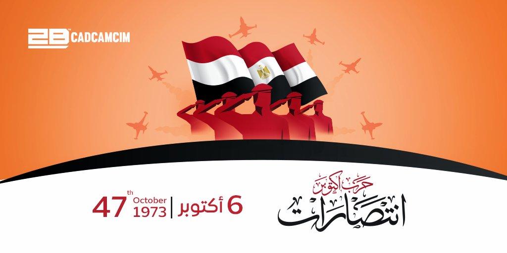 """تهنئ  #2BCADCAMCIM الشعب المصري وعملائها بمناسبة عيد القوات المسلحة """"ذكرى نصر 6أكتوبر""""  #كل_عام_وانت_بخير https://t.co/4amE7q9Q7o"""