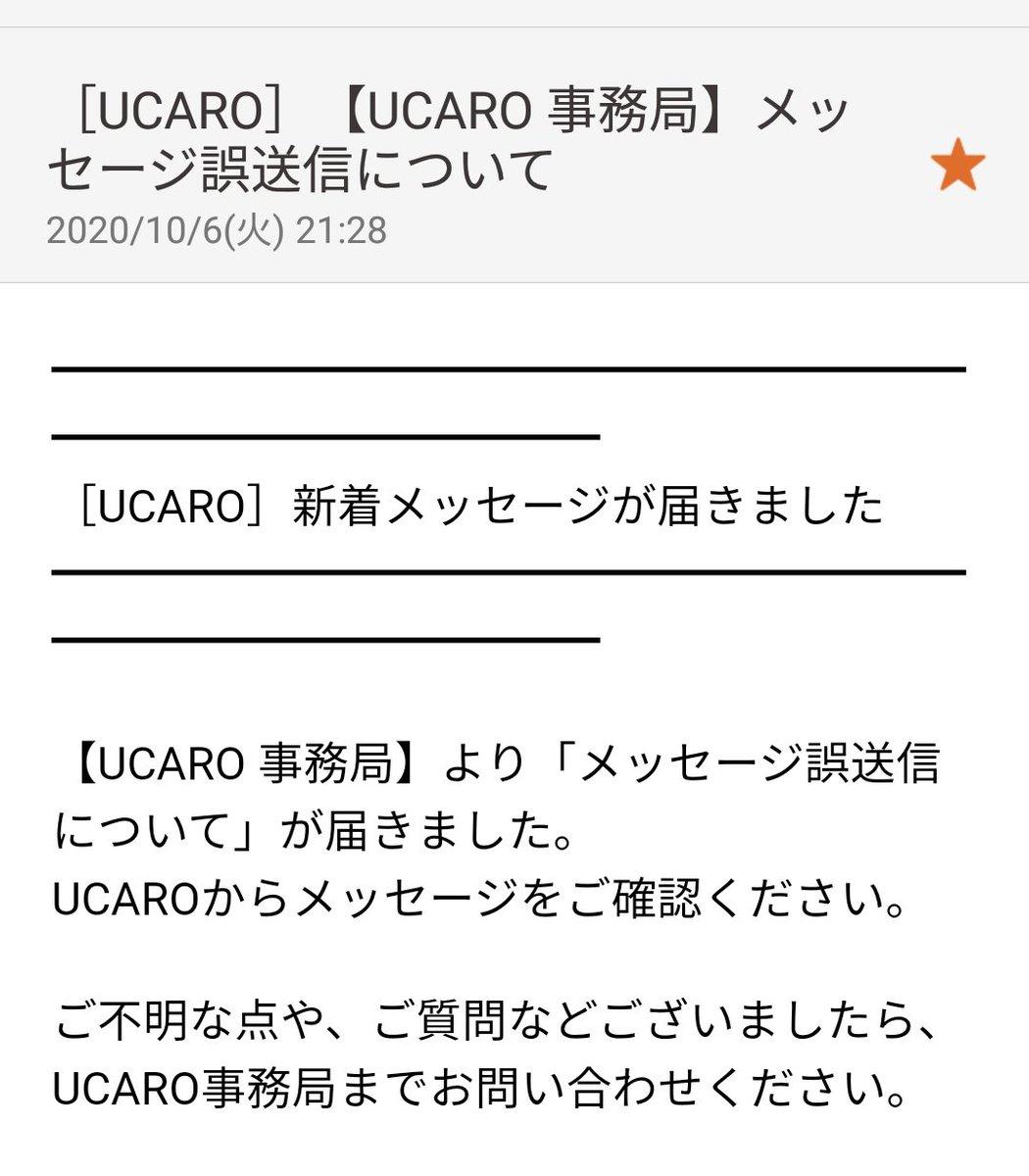 Ucaro