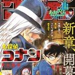 名探偵コナン表紙にて、ついに新章突入!゛彼ら゛が動き出す。週刊少年サンデーは45号は10月7日発売!