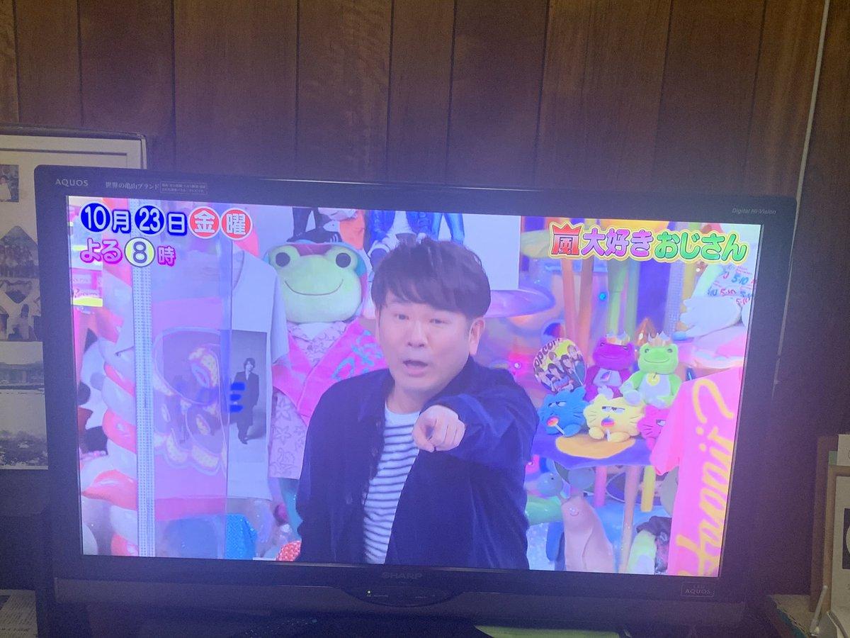 大好き 芸人 嵐 アメトーク