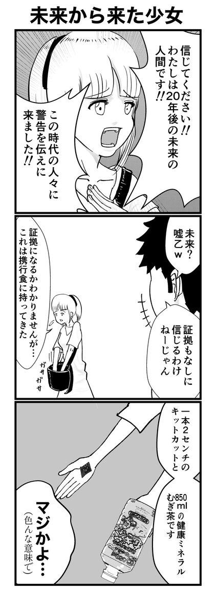 【3コマ漫画】未来からの証明