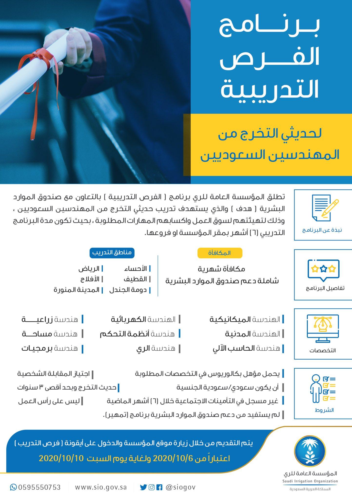 🔴 عاجل - للمهندسين 🔴  تُطلق #المؤسسة_العامة_للري برنامج (الفرص التدريبية) بالتعاون مع هدف لتدريب حديثي التخرج من المهندسين السعوديين  يتم التقديم بالدخول على أيقونة (فرص التدريب )من خلال الرابط التالي : https://t.co/hwyC9luhEt   #دورات