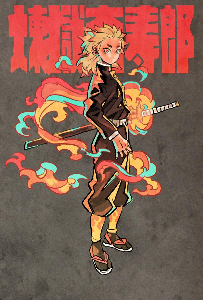 さん かっこいい 煉獄 煉獄杏寿郎の性格!かっこいい炎柱の魅力を徹底解説