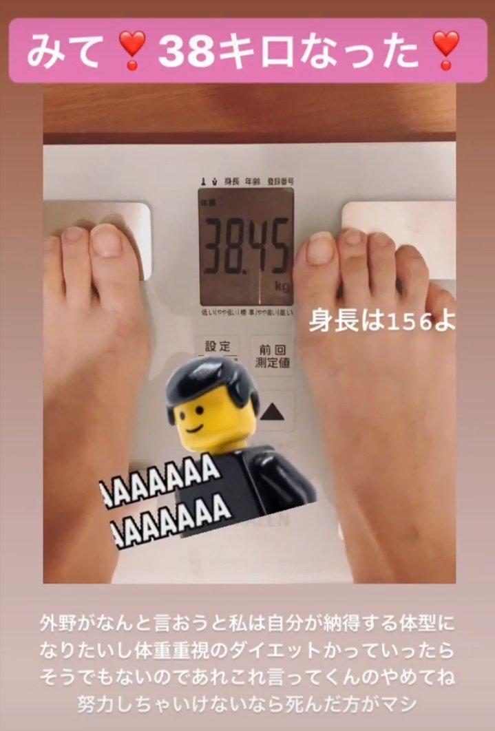 の 戦慄 体重 かな