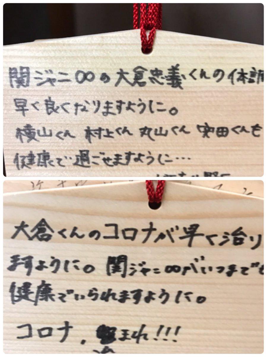大倉 関 コロナ ジャニ