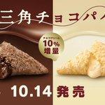 マクドナルドの三角チョコパイの季節が、今年もやってきます。
