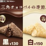 大大大人気!10月14日より期間限定三角チョコパイ白・黒が発売開始です!