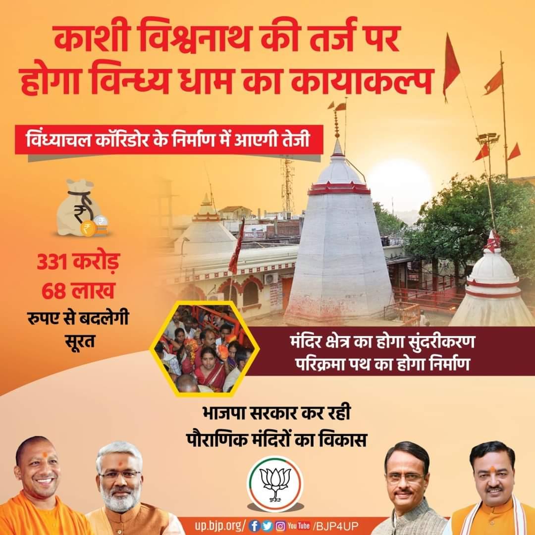 #काशी_विश्वनाथ कीतर्ज पर होगा, #विंध्य_धाम का कायाकल्प,  #विंध्याचल #coridoor के निर्माण में आएगी तेजी, 331 करोड़ 68 लाख रुपए से बदलेंगी सूरत,  #भाजपा #सरकार कर रही पौराणिक#मंदिर का विकास,  @narendramodi @AmitShah @JPNadda @swatantrabjp @myogiadityanath @drdineshbjp @kpmaurya1 https://t.co/S50g6Caghh