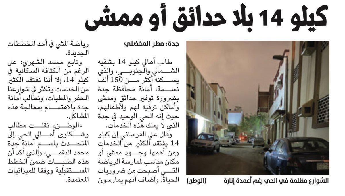 أخبار جدة Jeddah News On Twitter كيلو 14 جنوب جدة اكثر من 150 الف نسمة لا يجدون حدائق او ممشى وأماكن ترفيه لهم ولأطفالهم ومتحدث أمانة جدة يؤكد