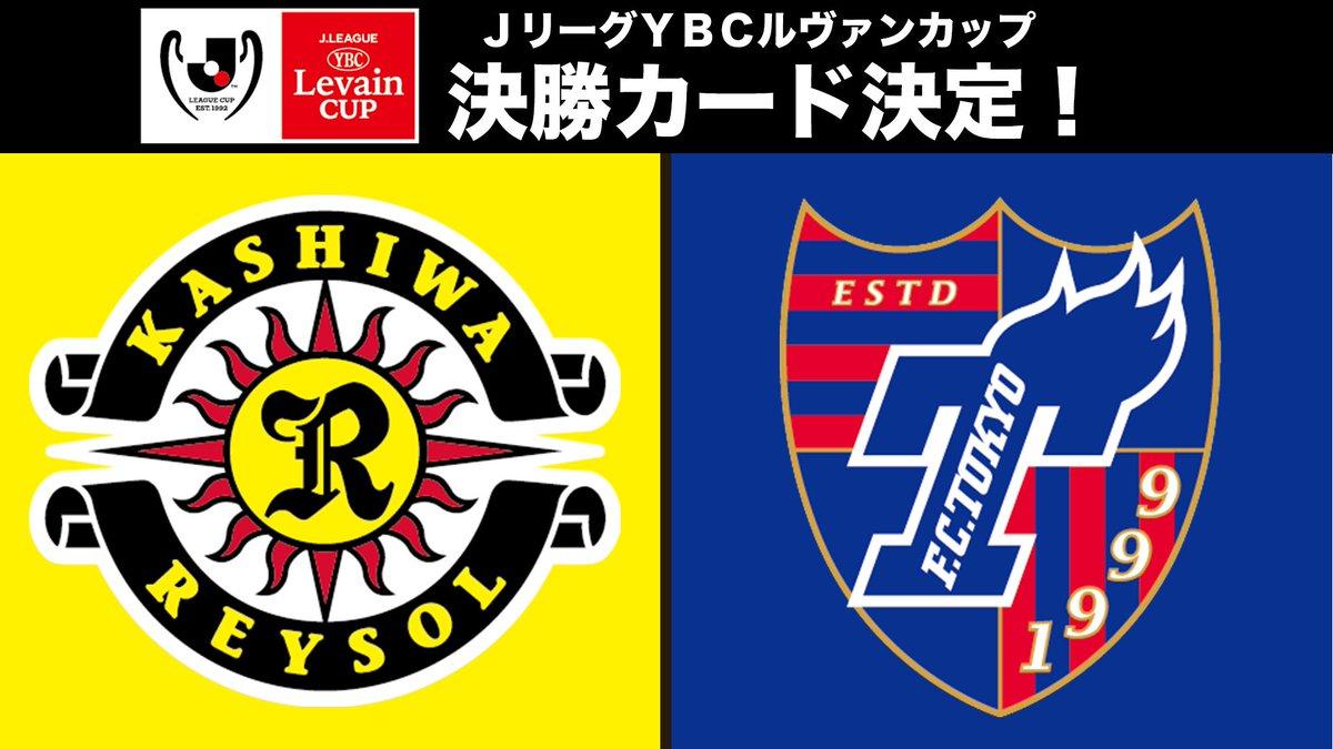レイソル f 東京 対