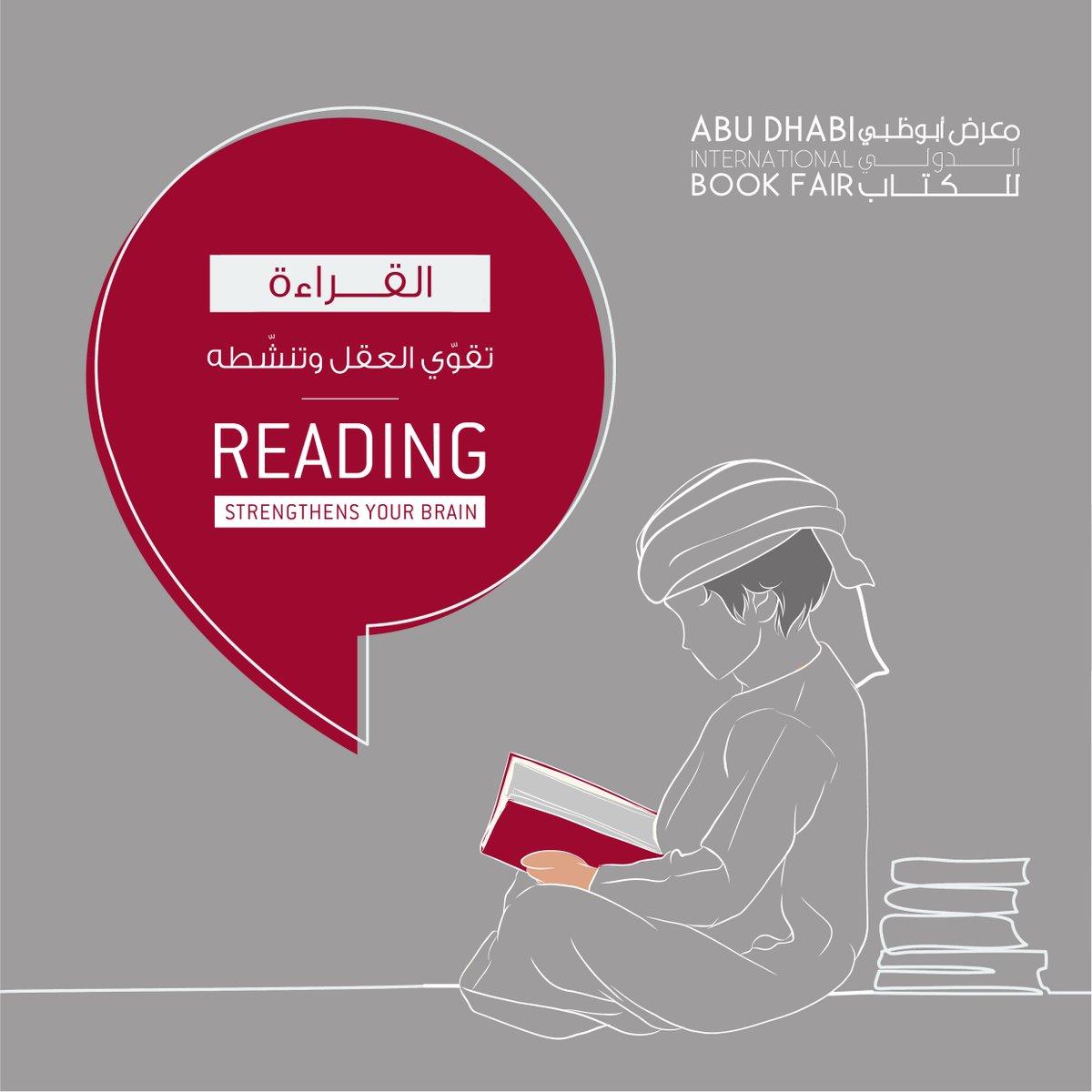القراءة تقوّي العقل وتنشّطه  #معرض_أبوظبي_الدولي_للكتاب #قراءة #كتاب #ثقافة #في_أبوظبي #ثقافة_للجميع . . . Reading strengthens your brain  #ADIBF #Reading #Books #Culture #InAbuDhabi #CulturAll https://t.co/AmBToMsHkz