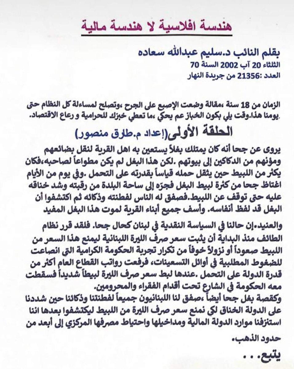 @SalimSaadeh