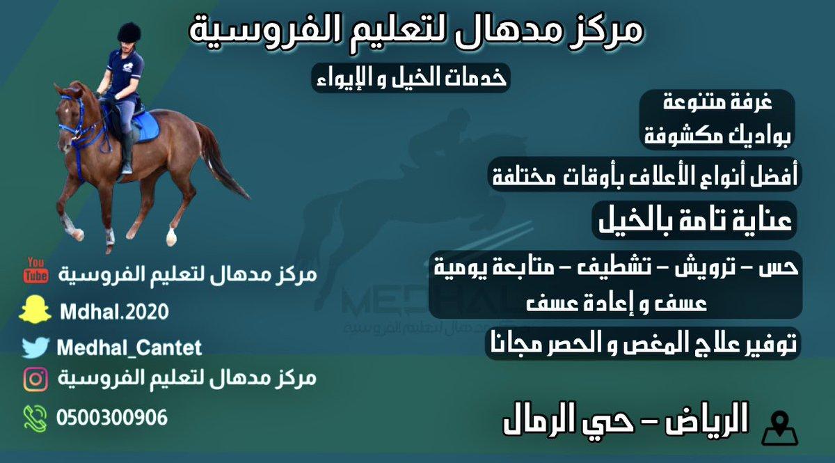 نادي الفروسية للبنات في جدة لعلشقات الفروسية عطلات