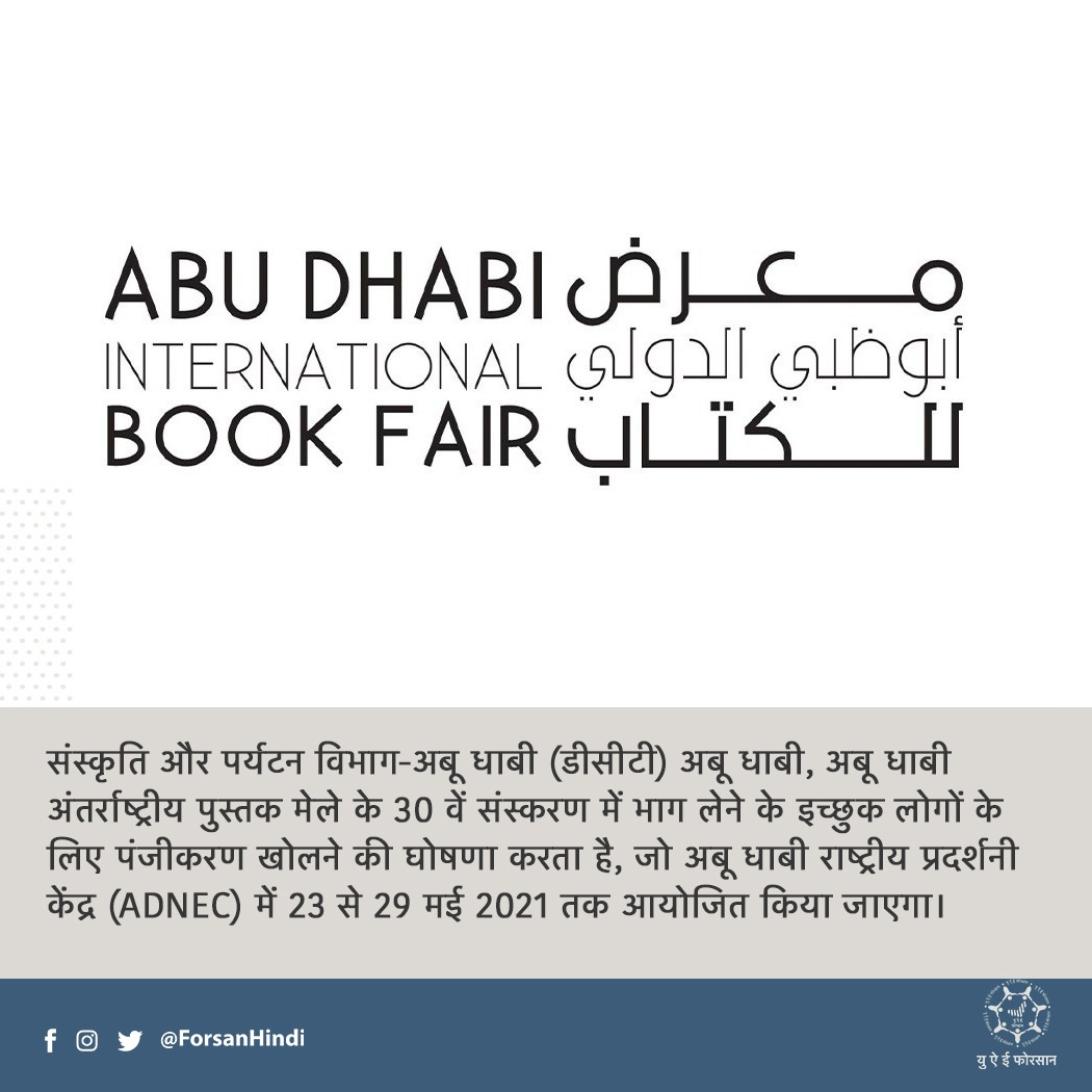 संस्कृति और पर्यटन विभाग - अबू धाबी ने अबू धाबी अंतर्राष्ट्रीय पुस्तक मेले में भाग लेने के इच्छुक लोगों के लिए पंजीकरण खोलने की घोषणा की @ADIBF #ADIBF #Reading #Books #Culture #InAbuDhabi #CulturAll https://t.co/AxHgyo6kkU