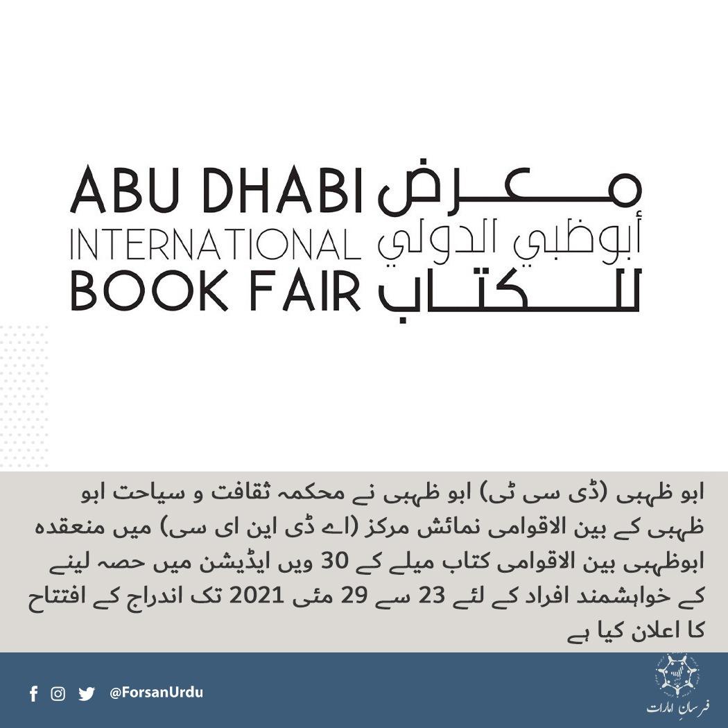 ابوظہبی بین الاقوامی کتاب میلے کے 30 ویں ایڈیشن میں حصہ لینے کے خواہشمند افراد کے لئے 23 سے 29 مئی 2021 تک اندراج کے افتتاح کا اعلان۔ @ADIBF #ADIBF  #Reading  #Books  #Culture  #InAbuDhabi  #CulturAll https://t.co/5e7FLXkKDJ