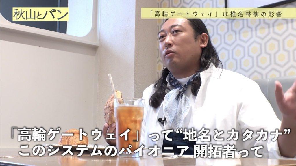 秋山氏「地名+カタカナ全部そうです。ほぼ椎名林檎さんの影響を受けてる」 #秋山とパン