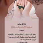 Image for the Tweet beginning: وصايا #الوحيين