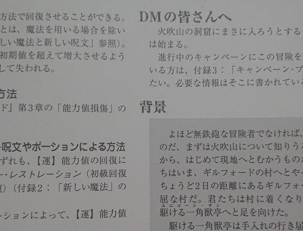 d20FFの事例ですが、どこは読み上げて良いか、表示の仕方で区別しやすくするのも良さそうな気がします。(^...