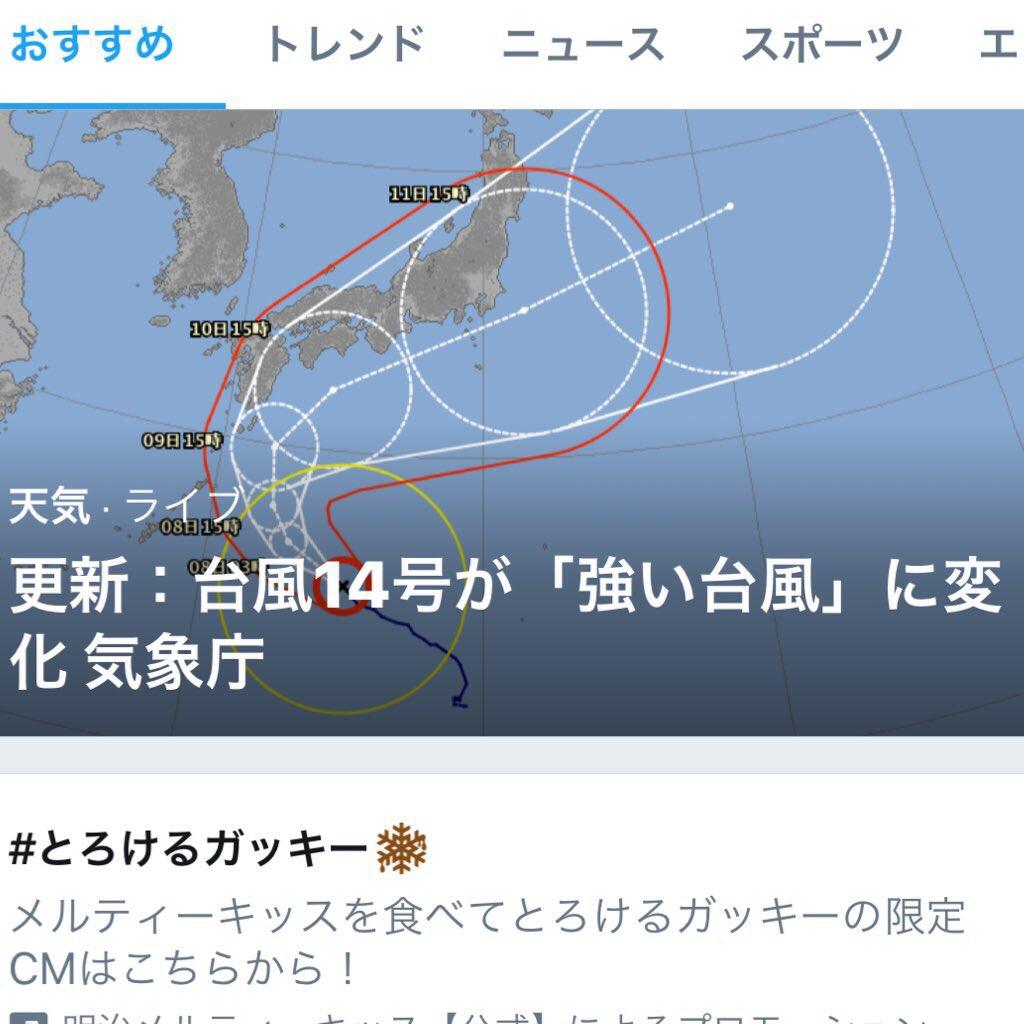 昨日ラジオで聞いた事。 『台風の進路の予報円が大きいのはコロナのせい。』  コロナで飛行機の便数が激減。 飛行機から送られる偏西風の実測データが足らず、偏西風の影響を受ける台風の進路が予想がし難いそうだ。