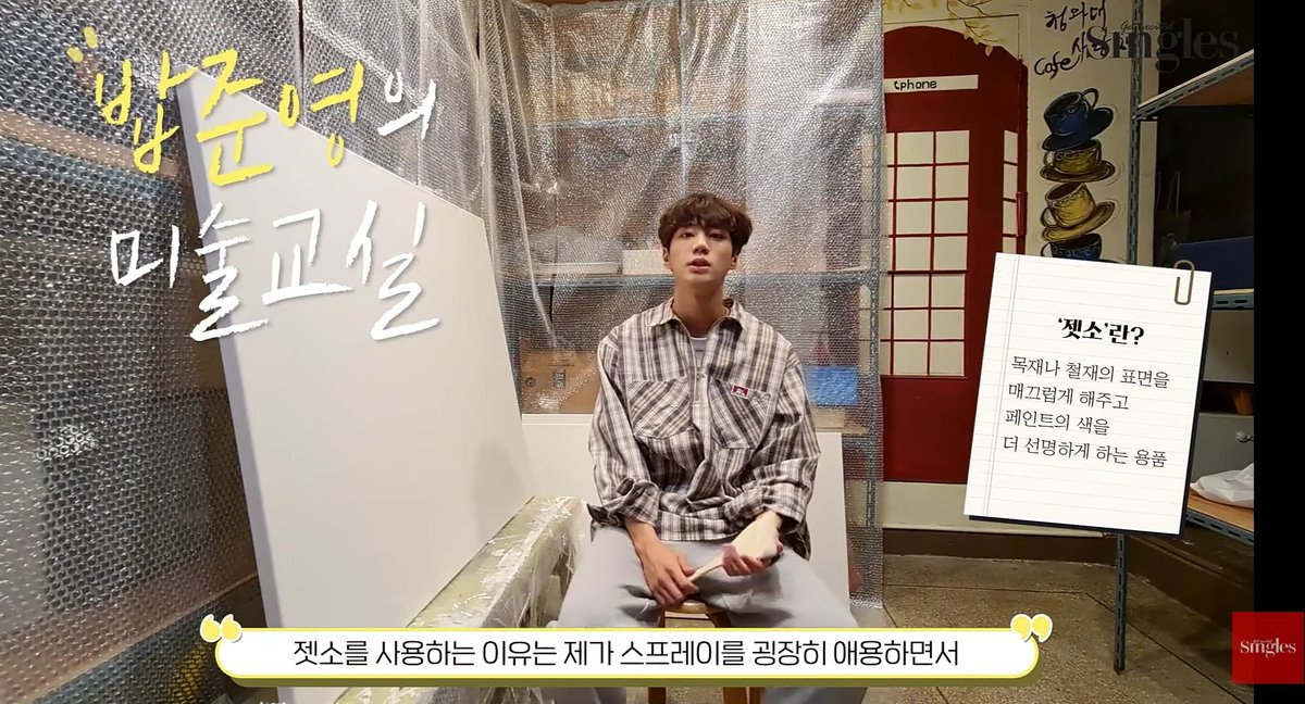 Junyoung said he used acrylic as an underlying material to prevent the spray paint from falling off. He would put on two layers. He stopped there after spreading one layer. The actual painting to be seen in chapter 2. So we expect another video to be released later? #이준영