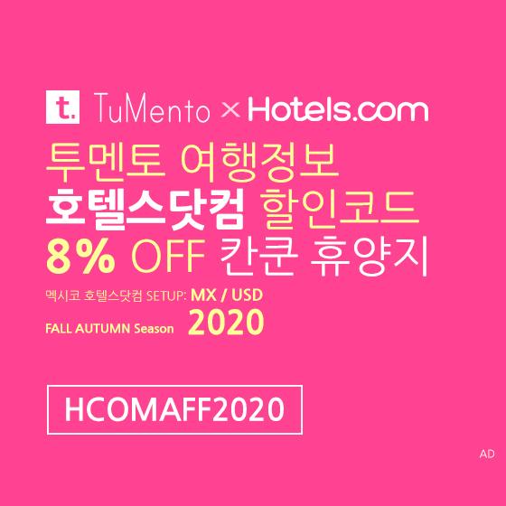 호텔스닷컴 10월 할인코드 8~10% OFF Hotels.com Promo code coupon 멕시코버전 2020