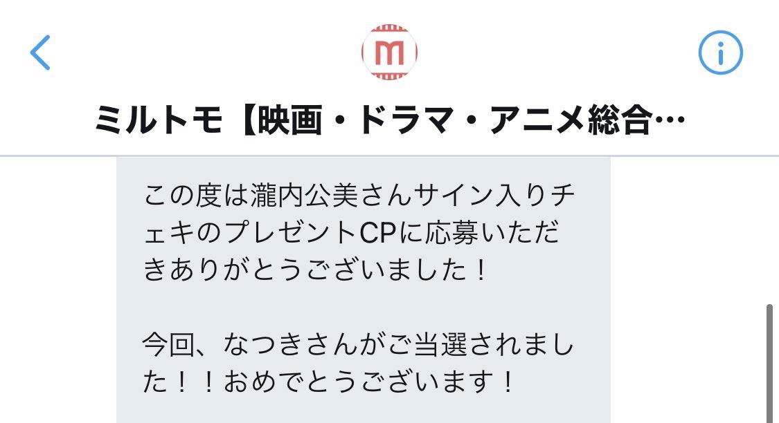 瀧内公美 hashtag on Twitter