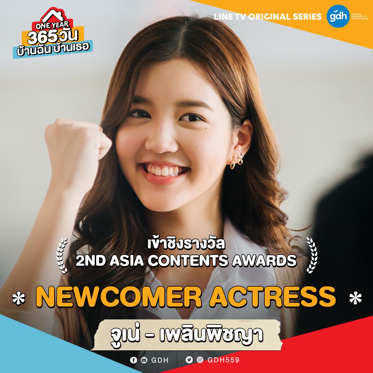 ตื่นเต้นแทน 'จูเน่-เพลินพิชญา' ได้รับการเสนอชื่อเข้าชิงรางวัล ในงาน 2nd Asia Contents Awards สาขา Newcomer Actress   เอาใจเชียร์และลุ้นไปพร้อมกัน  วันอาทิตย์ที่ 25 ตุลาคม นี้ เวลา 14:00 น.  #2ndAsiaContentsAward #OneYear365วันบ้านฉันบ้านเธอ #GDH #LINETVoriginal https://t.co/2eEbHvz0KL