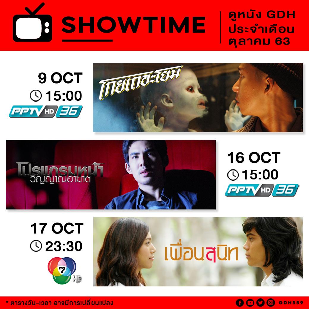 หลอน เศร้า เหงา ซึ้ง 📽 กับโปรแกรมหลากอารมณ์ประจำเดือนนี้  09/10 #โกยเถอะโยม ช่อง PPTV HD36 16/10 #โปรแกรมหน้าวิญญาณอาฆาต ช่อง PPTV HD36 17/10 #เพื่อนสนิท ช่อง Ch7HD  23/10 #แฟนเดย์ ช่อง PPTV HD36 25/10 #แฟนฉัน ช่อง Ch7HD 30/10 #กอด ช่อง PPTV HD36 https://t.co/5yElcqKbvJ