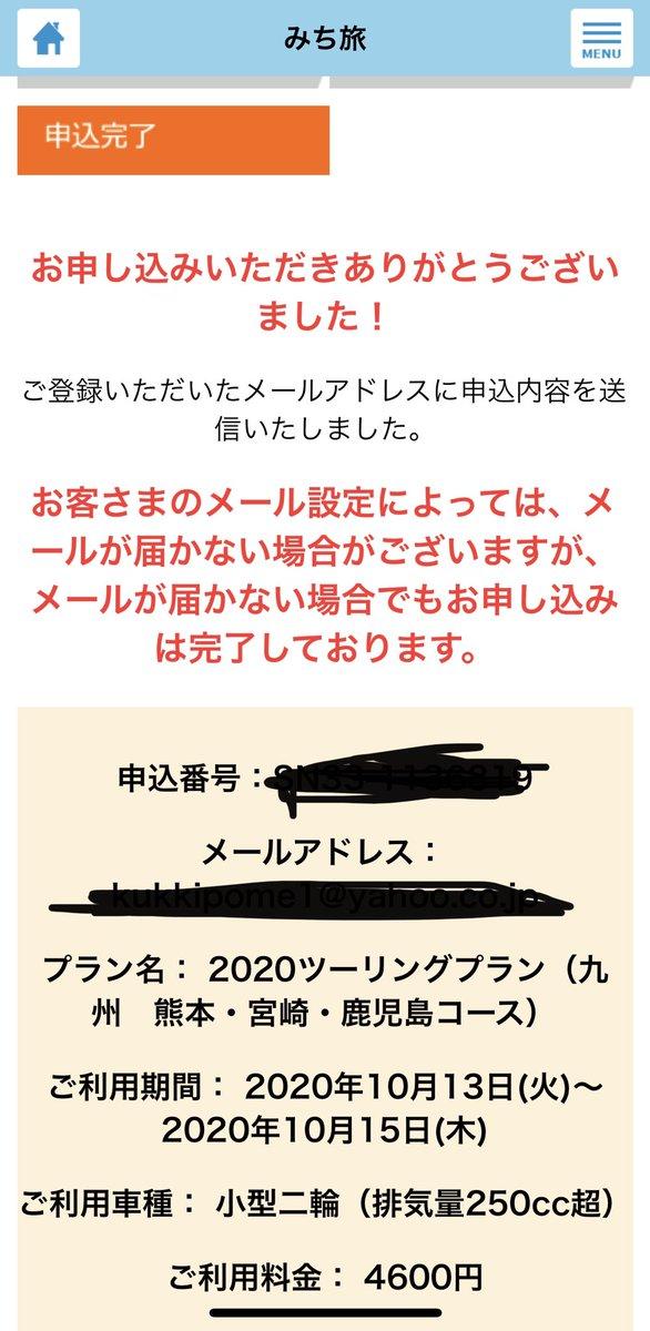 2020 みち 旅