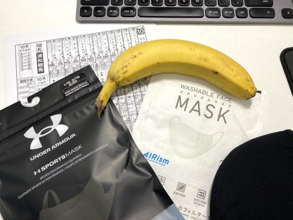 ユニクロの黒いのとアンダーアーマーのマスクを手に入れた。これに予備のバナナが有ればかなり筋肉もつくんだろう。 #UNIQLO #UnderArmour #banana #浦和競馬 https://t.co/51P1Wntitc
