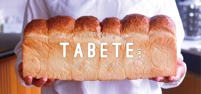/ご存じですか?今月は食品ロス月間 食品ロス削減サービスTABETE @tabete_me🍞\・SDGs達成に不可欠な食品ロス問題とは・生活者の意識は?飲食店で余った料理と食べ手をマッチングする大注目のサービス事例とともにフードシェアリングについて詳しくご紹介します👇