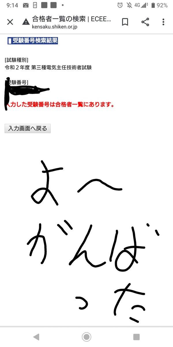 電験3種モチベ上げるよう (@denken3_goukaku) | Twitter