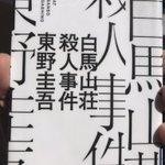 Image for the Tweet beginning: #新装版 #白馬山荘殺人事件 #東野圭吾 東野圭吾初期の傑作長編読んだことなかったので新装版でチャレンジしてみる📚#東野圭吾にハズレなし