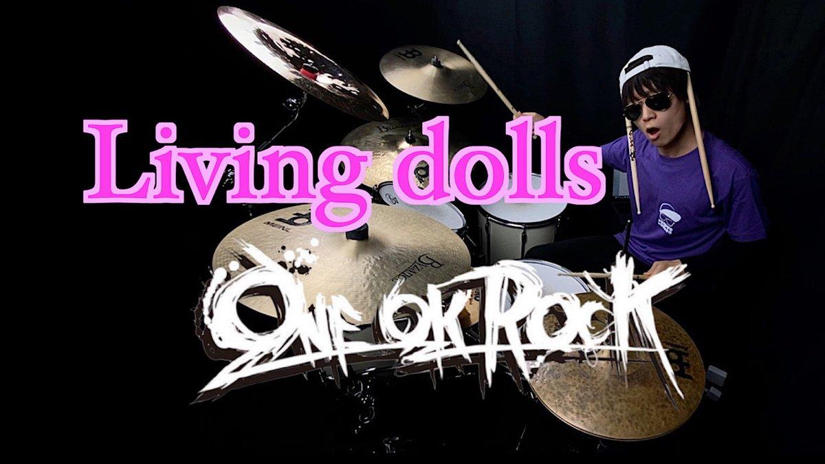 本日の叩いてみたは@OORis10969 さんからリクエスト頂きました、「Living dolls」/ ONE OK ROCK です😆【プロに近づく為に数々のドラムカバーに挑戦しております!】あの曲のドラムを見てみたい!等ありましたらリクエスト言ってください😀
