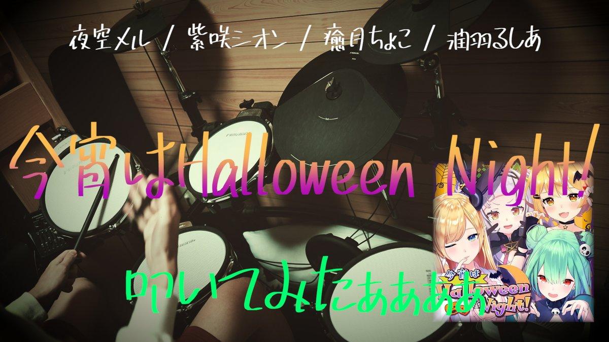 【ドラム】「今宵はHalloween Night!」一発撮りで叩いてみた!【ホロライブ】#ホロライブ新曲え、この曲最高すぎませんか????最高すぎたので速攻で動画作りました!!!!!!!!!#ホロライブ #夜空メル  #紫咲シオン #癒月ちょこ #潤羽るしあ