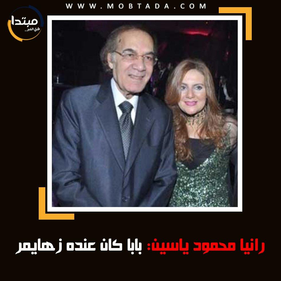 #رانيا_محمود_ياسين: بابا كان عنده زهايمر.. وما انفعلتش على ابنة #رجاء_الجداوى https://t.co/jt1tGBbPOx https://t.co/uofp1jkAmC