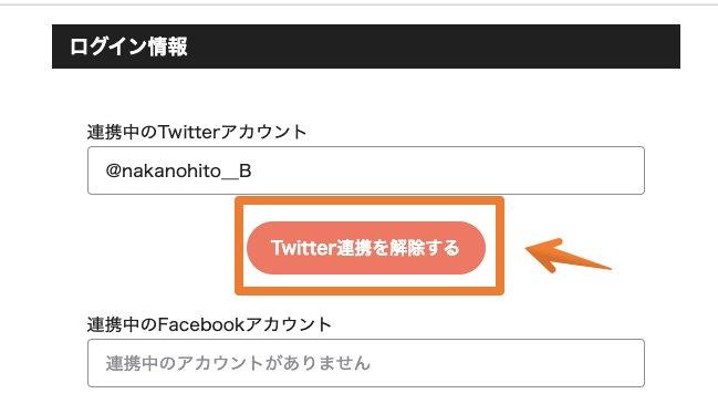 /【注意】Twitterアカウント(@bosyu_meの部分)変更したら\bosyu側で自動更新されません🙏bosyuであなたに興味をもったのに、SNSリンクしないと悲しいので、ご自身で更新をお願いします!方法:マイページ→設定→アカウント設定→「連携中のTwitterアカウント」を解除、新アカウントを再連携