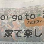 東京新聞「ダメだ!渋谷に行け」というスローガンを掲載www