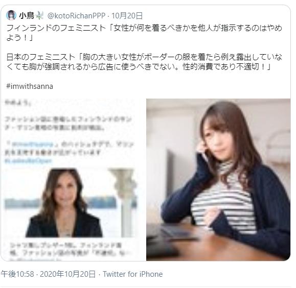 逆に聞きたいのだが、この二つの写真が同じように「女性の権利」を尊重していると、ほんとうに思えるのだろうか?「転職サイトの広告だから」などと、媒体を問題にしているのではなく、女性を「消費」する視点が問われているのだが。(・ω・)