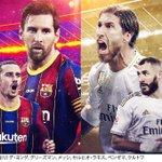 Image for the Tweet beginning: \生中継でアツくなれ!⚽️🔥/  通算96勝同士とまったく互角の #バルサ と #レアル 。 勝利の女神はどちらに微笑むのか!?  ◆「スペインサッカー