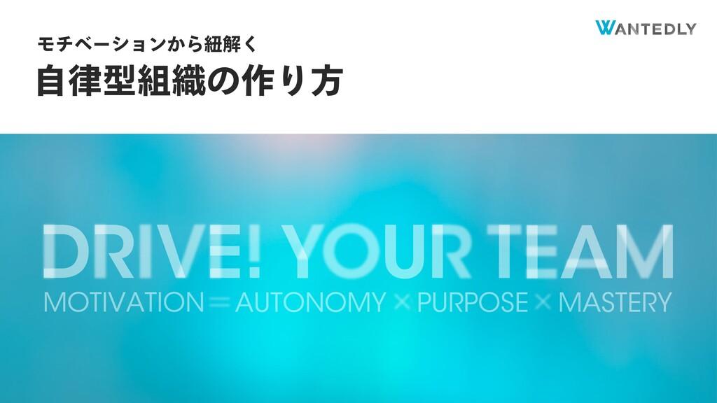 モチベーションから紐解く「自律型組織の作り方」/ Drive! Your Team - Speaker Deck