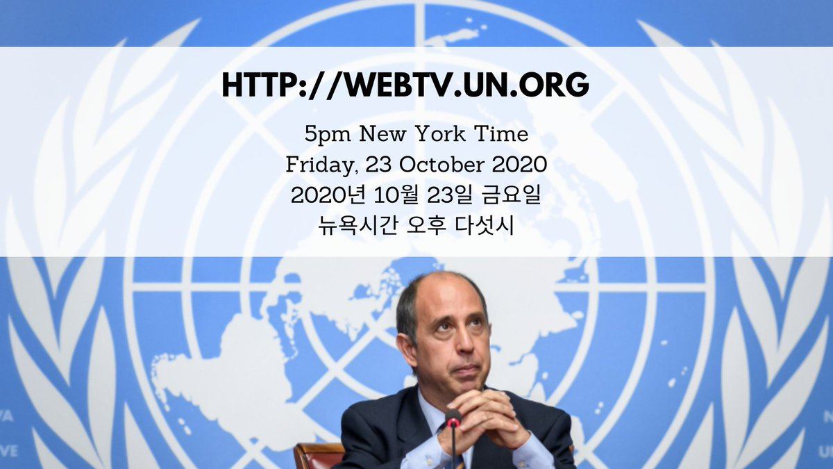 #DPRK: @UNHumanRights expert to brief the General Assembly on the #humanrights situation at 5PM NY time on Friday 23 October. Watch live: https://t.co/AL5sTuSEfW  유엔인권특별보고관은 23일 금요일 오후 5시(뉴욕시간)에 유엔총회에서 #조선민주주의인민공화국 #인권 상황에 대해 발표 https://t.co/MKUi3SDgLT